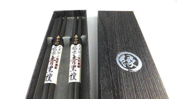 画像2: 青黒檀 七角利久箸 夫婦ギフトセット
