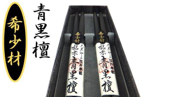 画像1: 青黒檀 七角利久箸 夫婦ギフトセット
