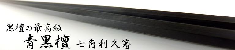 青黒檀 箸 江戸木箸 大黒屋